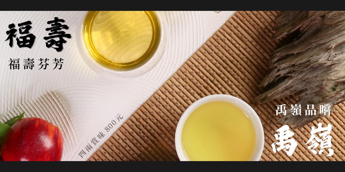 福壽山大禹嶺高冷茶