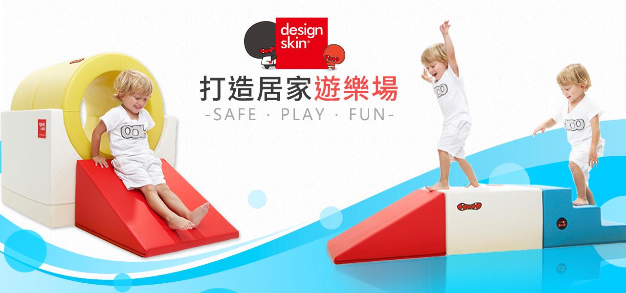 韓國design skin寶寶的遊樂場