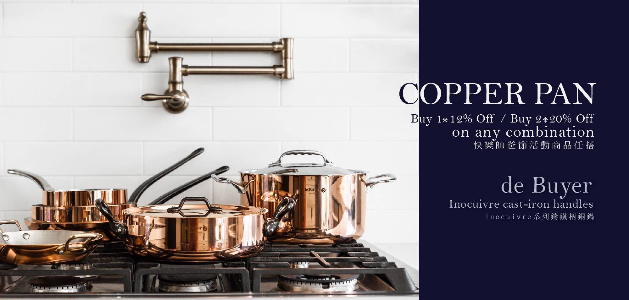 DE BUYER Inocuivre | Copper pans with cast iron handles, made in France - Father's day Promotion!!