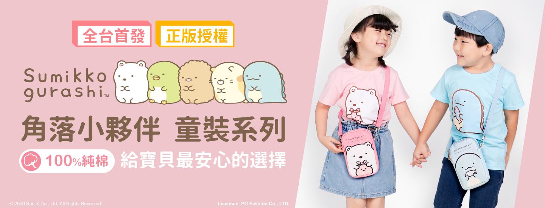 角落小夥伴 童裝系列 100%純棉 全台首發 正版授權