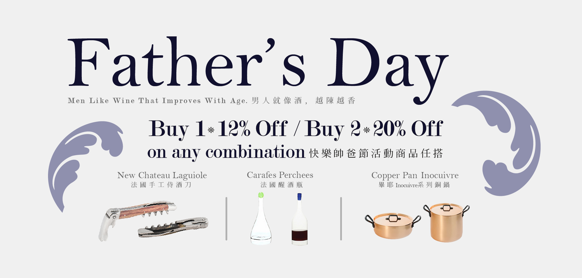 Chateau Laguiole handmade corkscrew + de Buyer Copper pans + Decanters: All June Father's day! Buy 1*12% OFF / Buy 2*20% OFF
