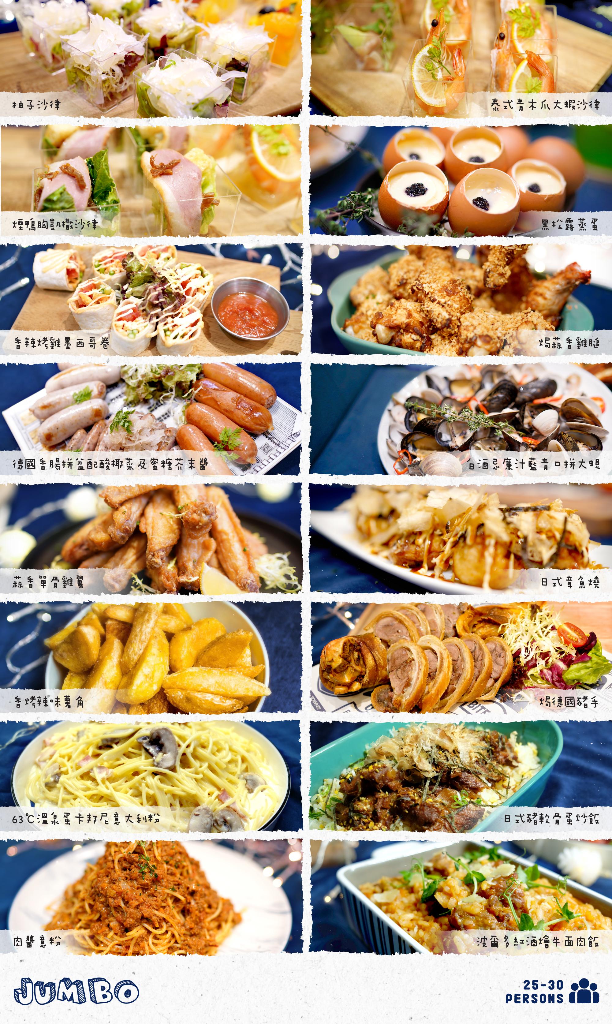 Kamadelivery推出的Jumbo Set 到會套餐食物份量適合25-30人到會派對享用