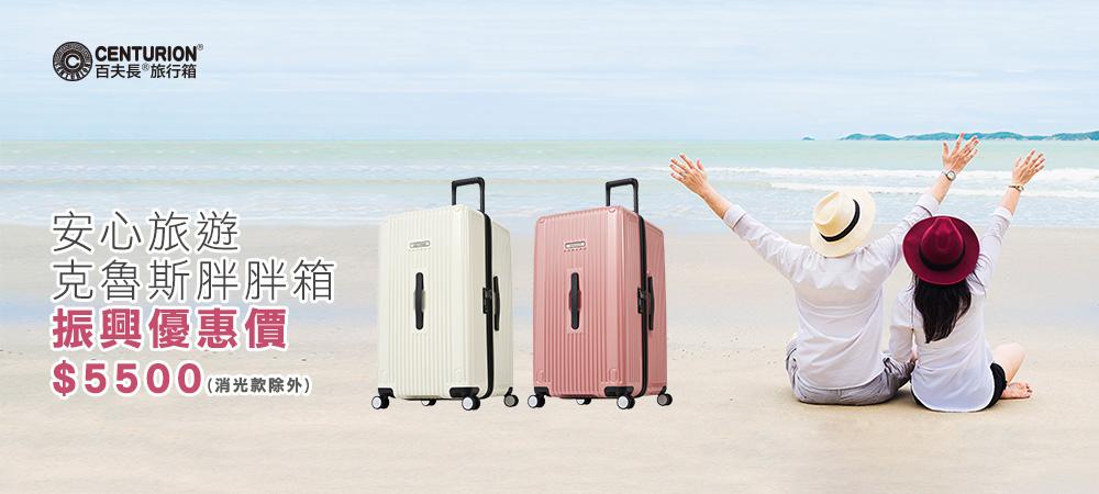 振興,優惠,安心旅遊,胖胖箱,克魯斯,大容量,防疫