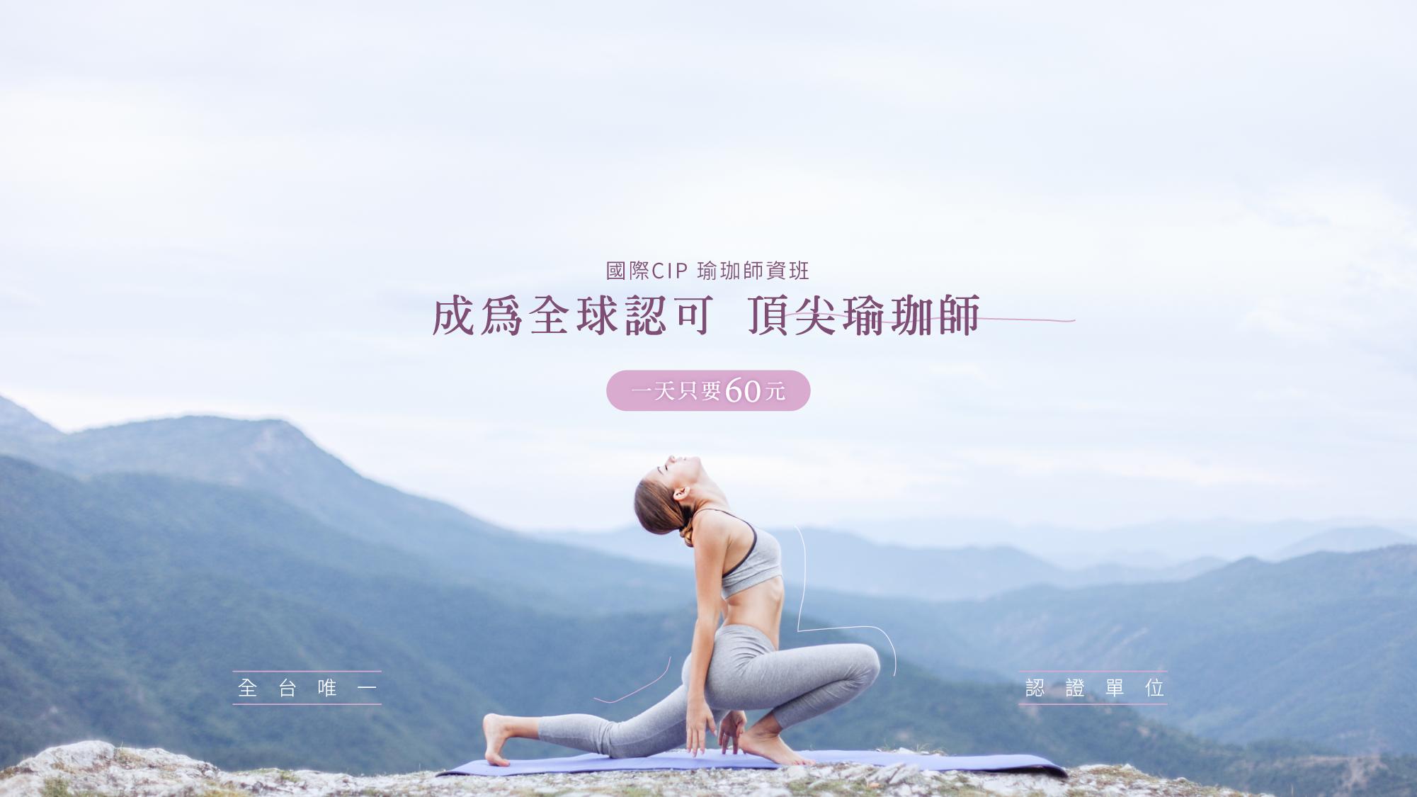 cip瑜珈教練師資班