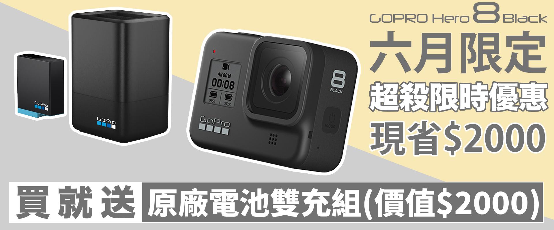 GoPro Hero8買就送原廠電池雙充組 六月限定優惠 售完為止