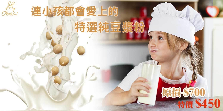 豆漿粉 養生豆漿 沖泡豆漿 純豆漿粉 早餐營養豆漿