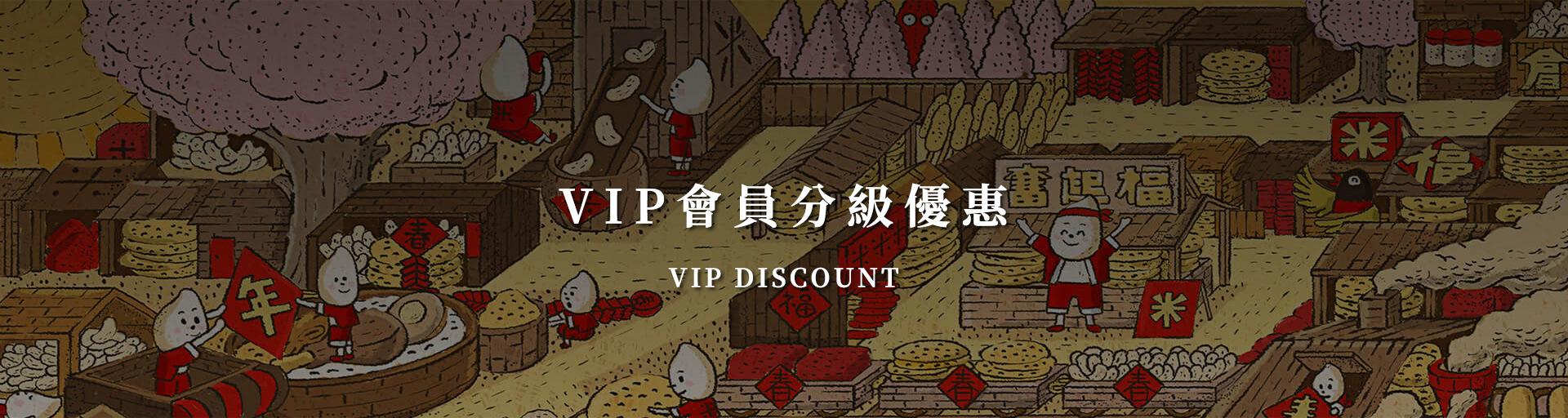 奮起福米餅VIP會員優惠-嘉義伴手禮推薦