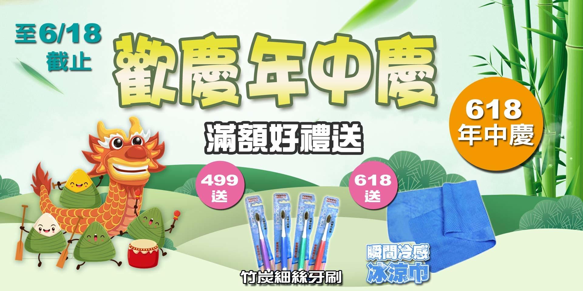 歡慶618年中慶~滿499送竹炭牙刷、滿618元送冰涼巾!