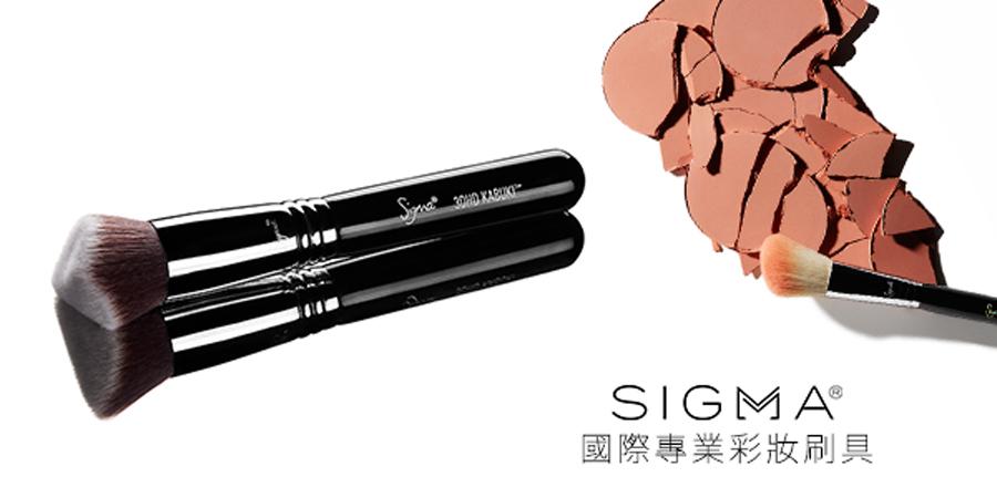 SIGMA 國際彩妝刷具