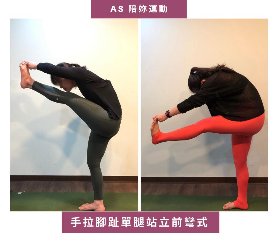 AS瑜珈褲部落格分享,AS陪妳運動-手拉腳趾單腿前彎站立式Alice與小編對比圖