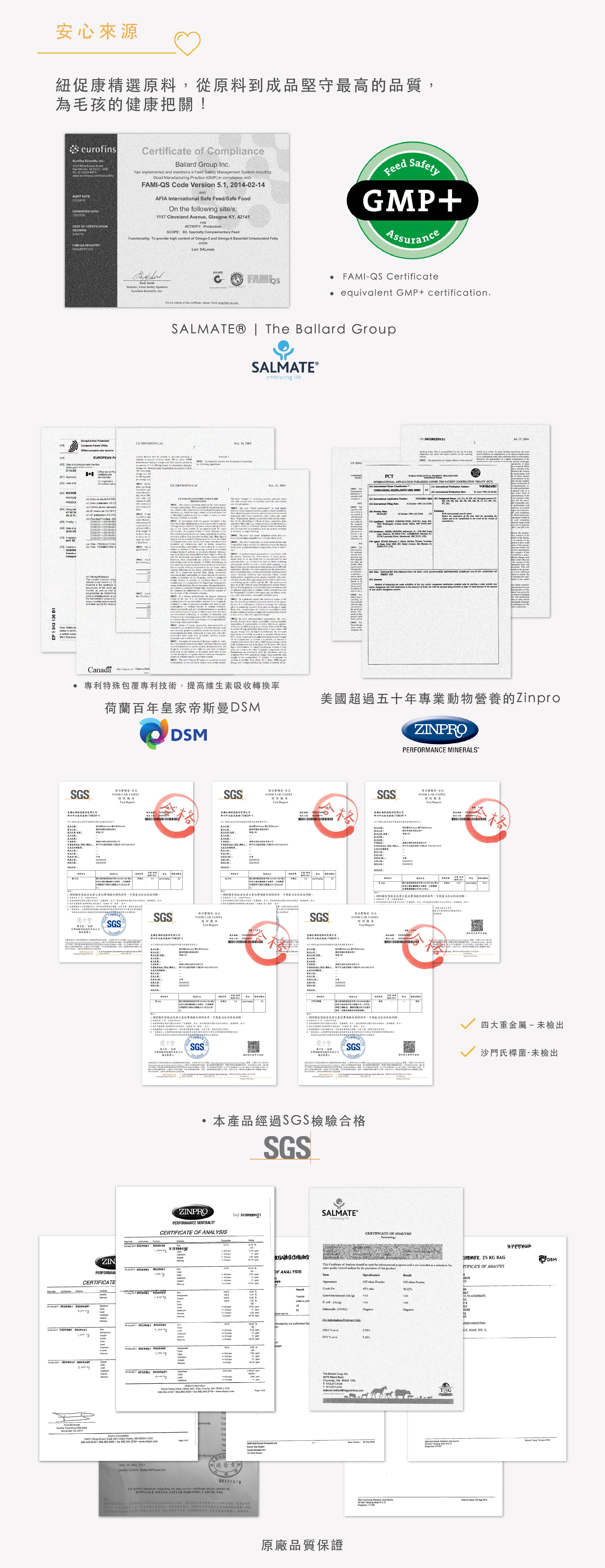 健毛亮安心來源::嚴選國際品質認證、通過SGS檢驗