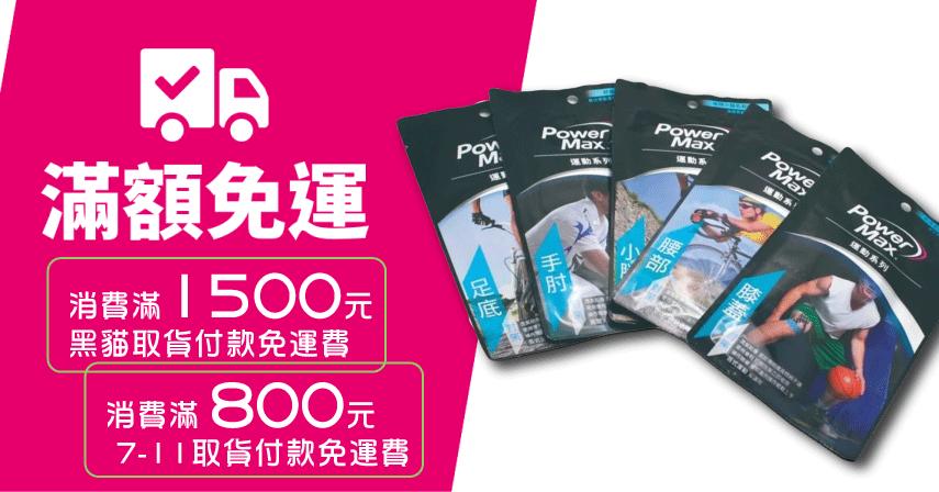 肌貼製程全程MIT台灣領導品牌製造,肌貼品質超越日本知名品牌,預防運動傷害/自然支撐/提升運動效能/減少肌肉疲勞。透過物理治療自然舒緩痠痛,找回你的身體輕盈感。