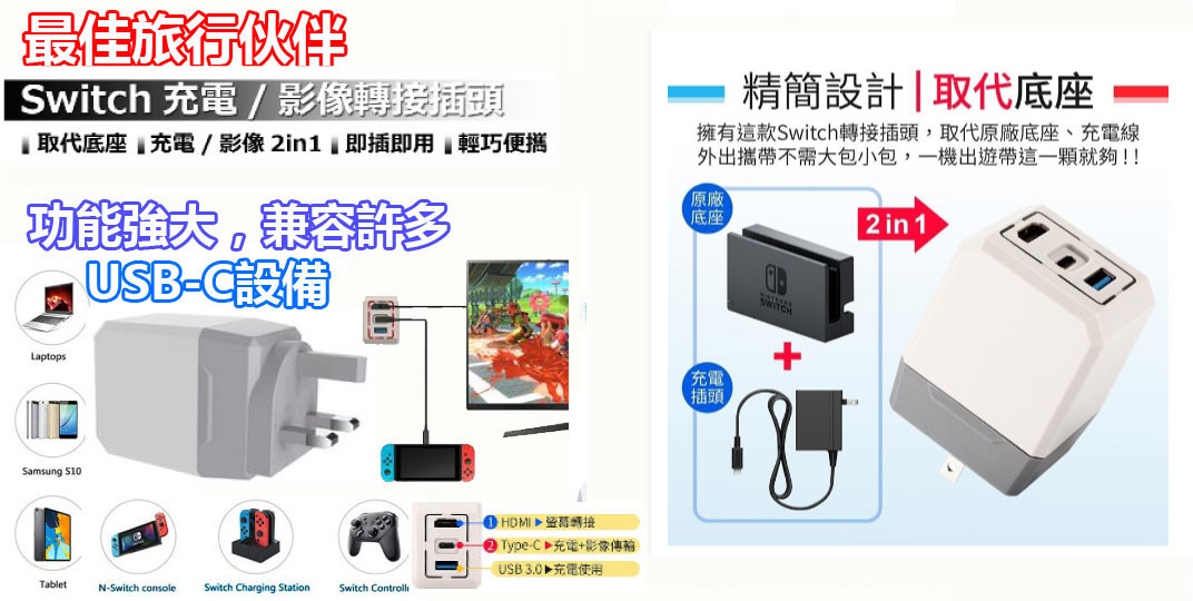 convert-dock-charger-ac-adapter-hub-for-nintendo-switch