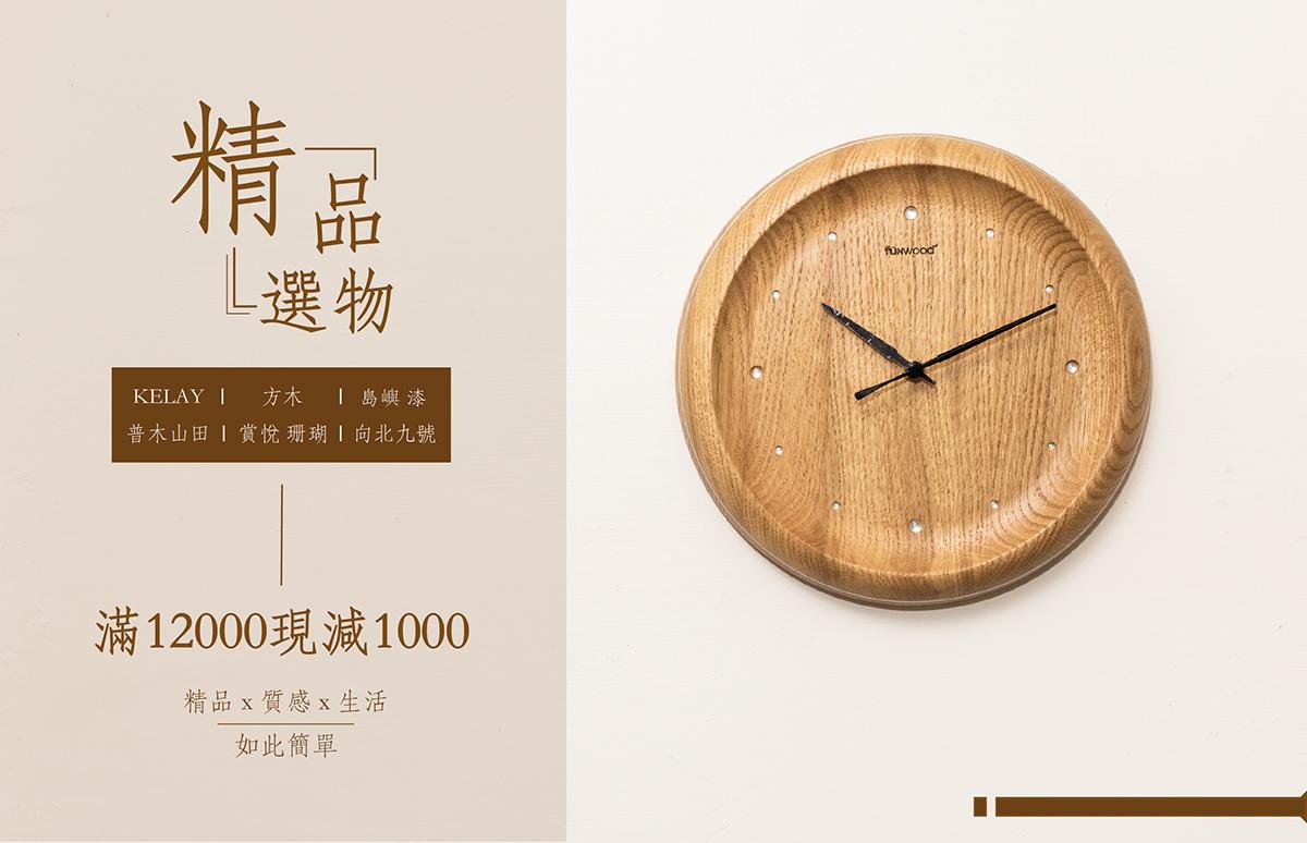 台灣精品選物專區 滿 12000 現減 1000