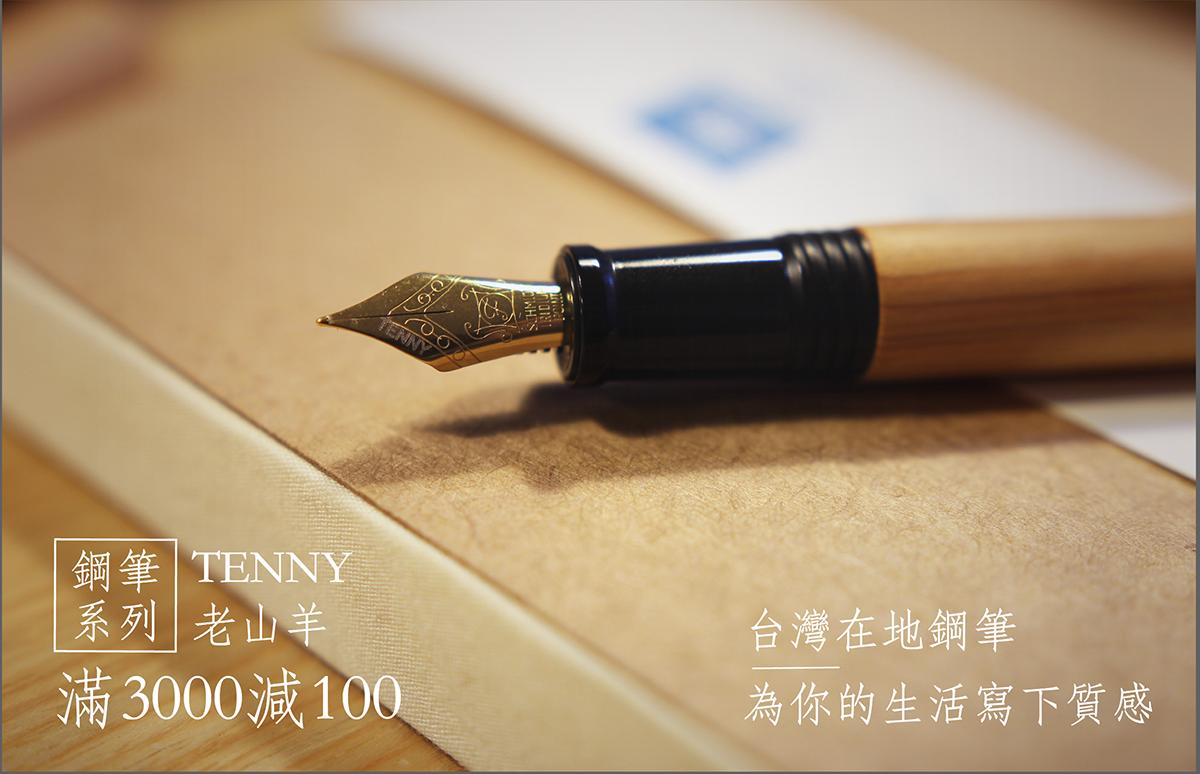 台灣品牌鋼筆專區 滿 3000 現減 100