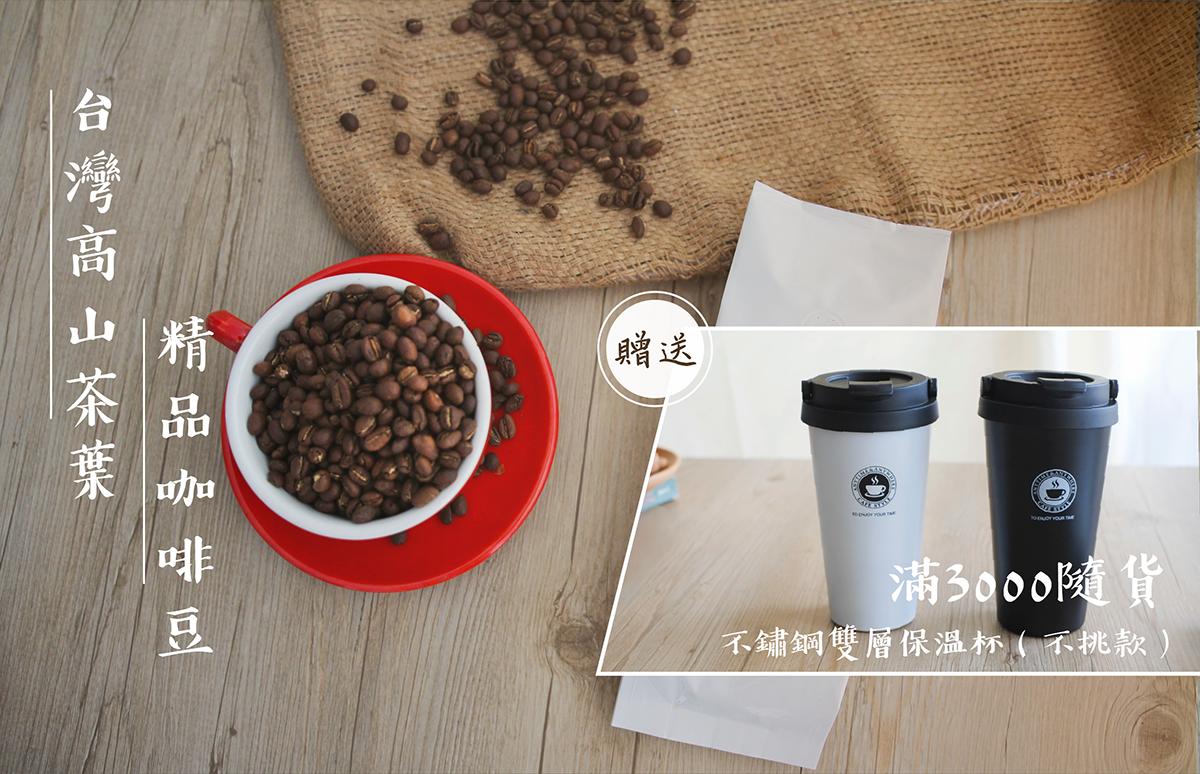 精品咖啡豆與台灣高山茶葉 滿3000隨貨附贈不鏽鋼雙層保溫杯