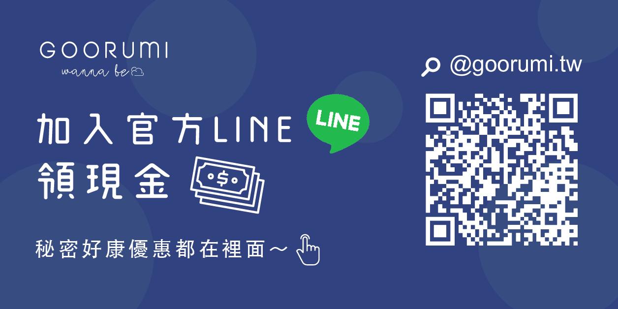 加入官方LINE帳號領現金