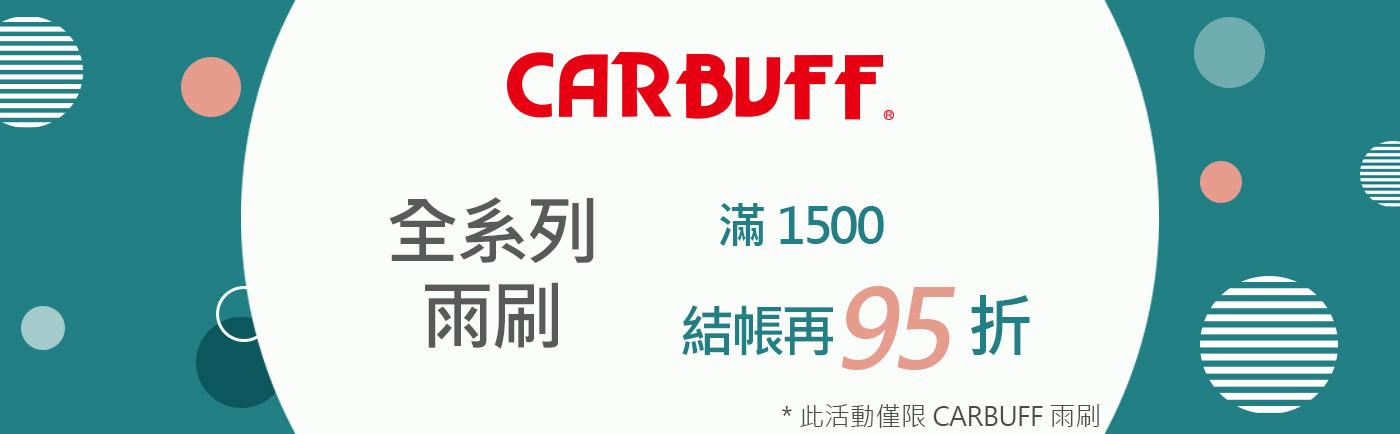 CARBUFF 全系列雨刷滿$1500,再加碼95折