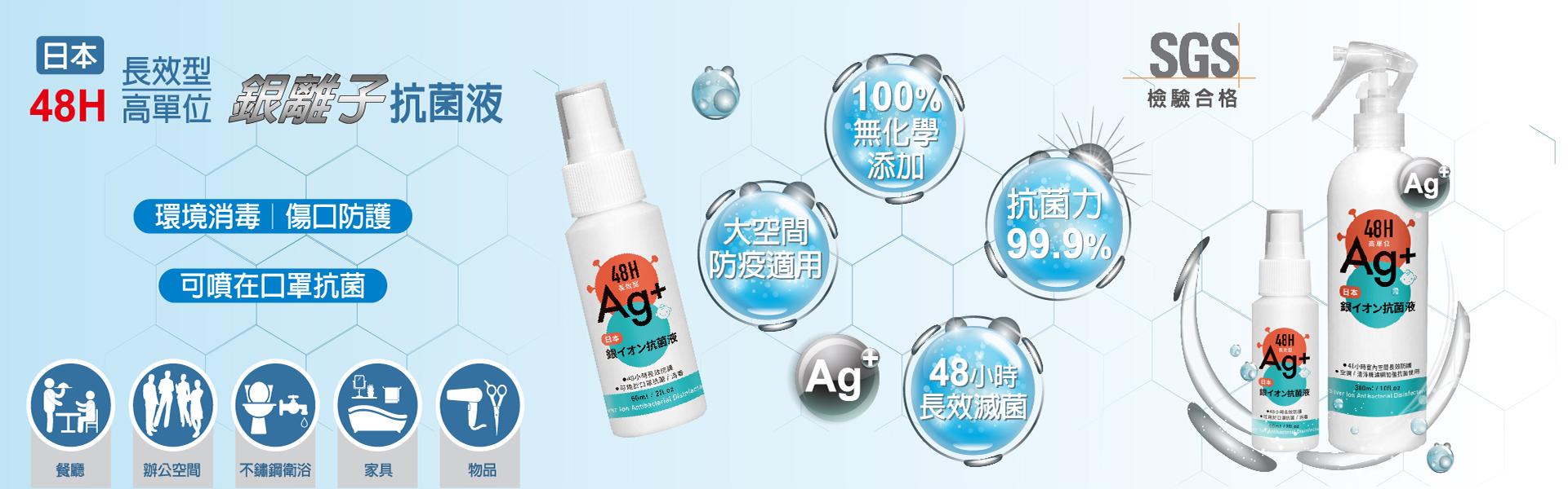 銀離子,抗菌噴霧,Ag+,48小時防疫,空間防疫,酒精,消菌,殺菌,驚奇瓶,2ppm,10ppm