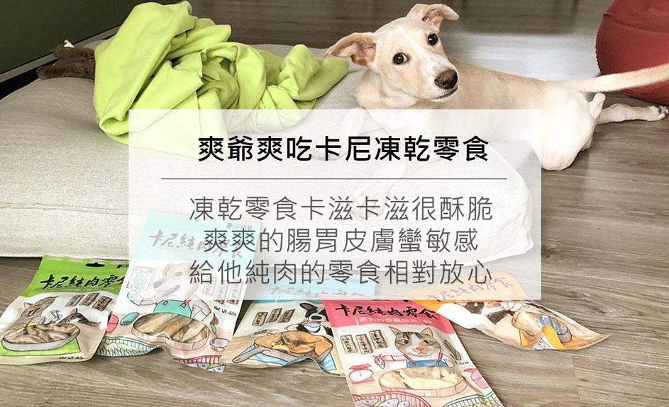 皮膚腸胃敏感的狗狗 安心吃卡尼純肉零食