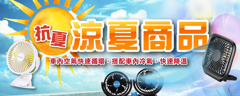 抗夏!涼夏商品,車用電扇、遮陽板等 全面優惠中!