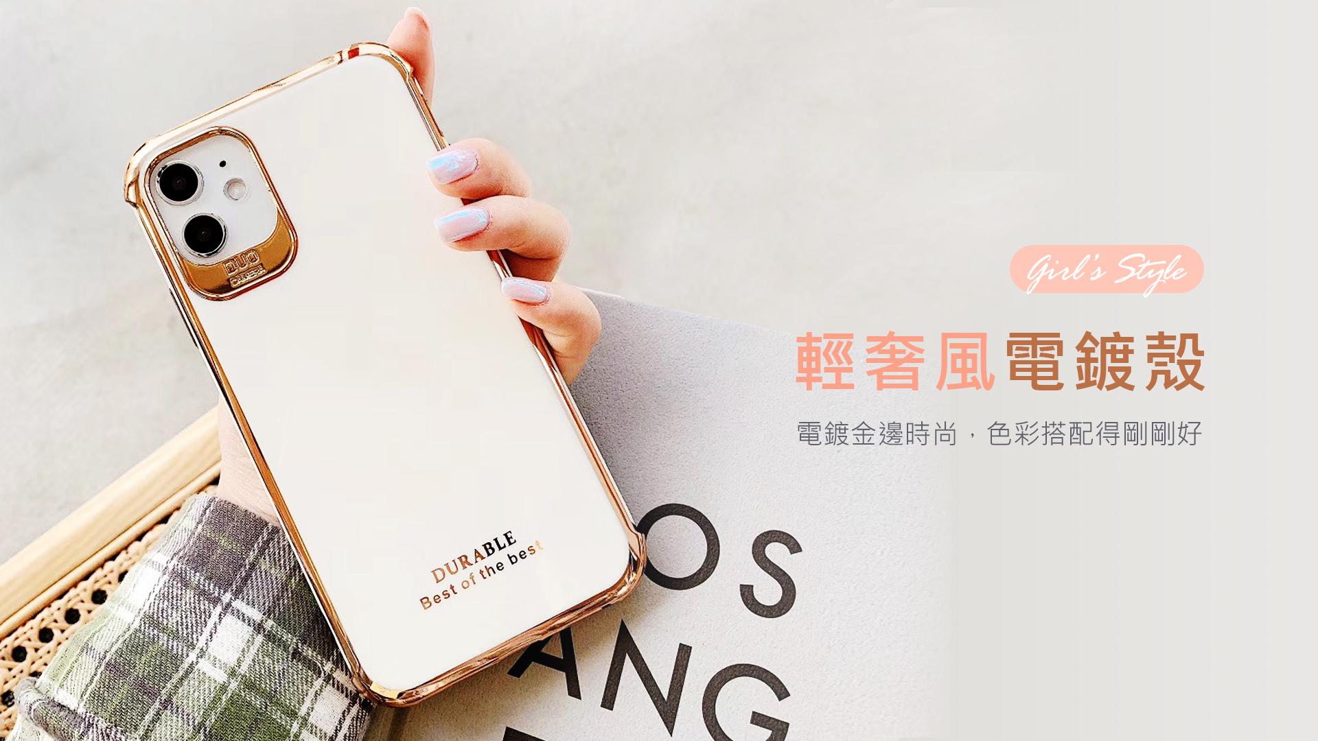 IPHONE 11/11 PRO/11 PRO MAX/SE/X/XS/XS MAX/XR/8/7系列 輕奢風電鍍金邊手機殼(四色)