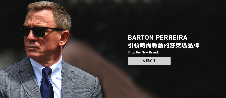 新品牌登場!引領時尚脈動的好萊塢品牌 - Barton Perreora 進駐。