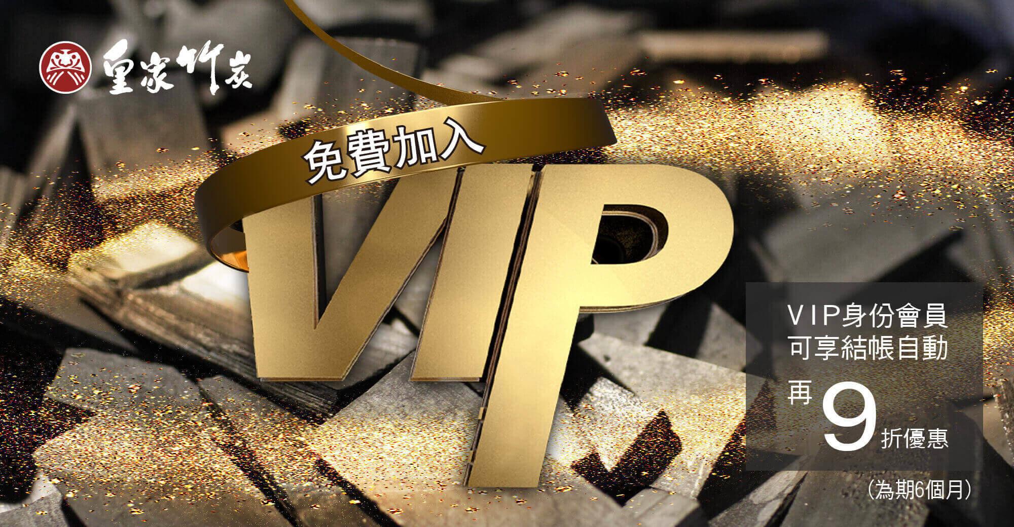 免費加入VIP活動自動再9折