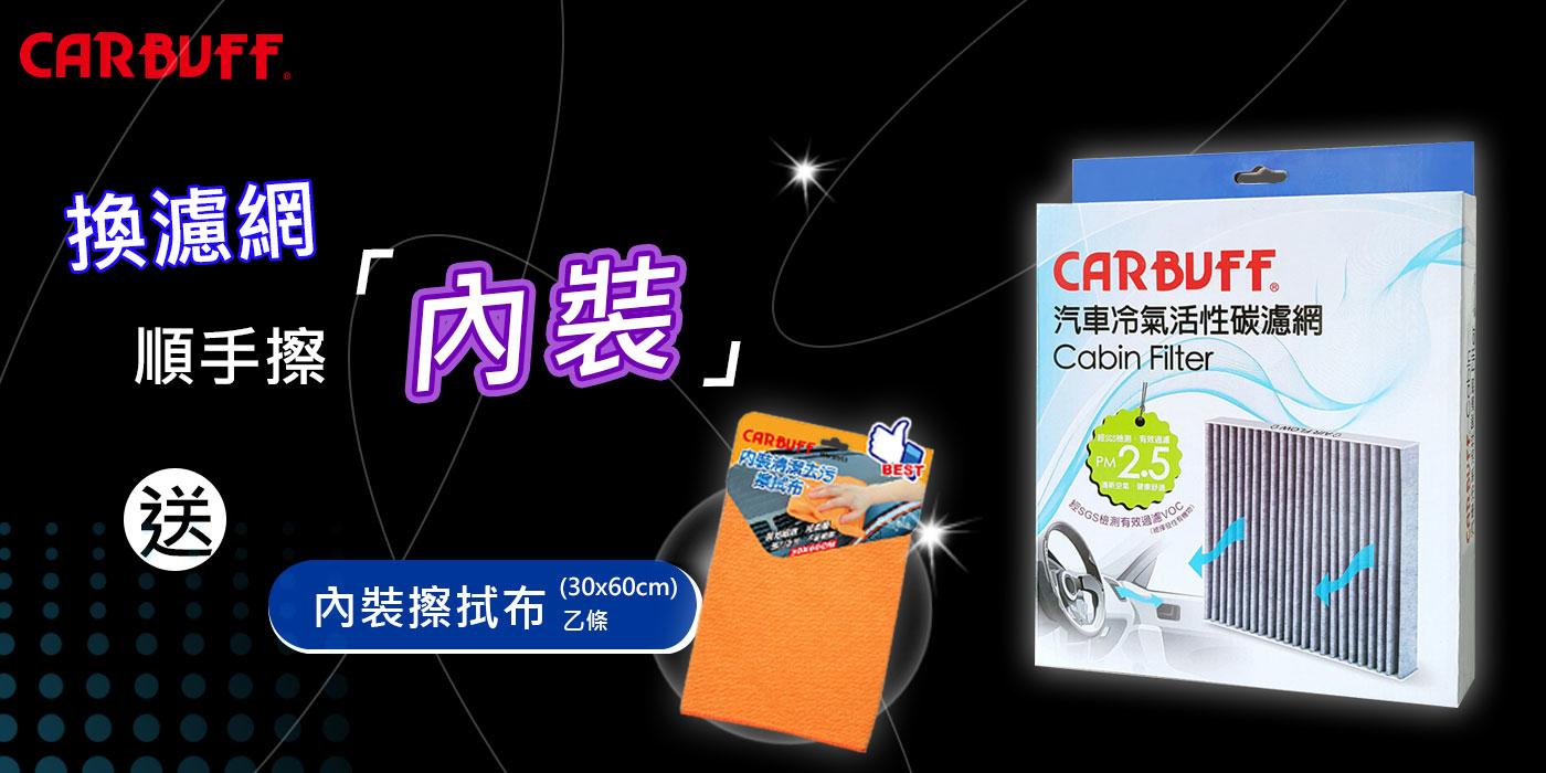CARBUFF汽車冷氣濾網 買就送-內裝擦拭布 乙條