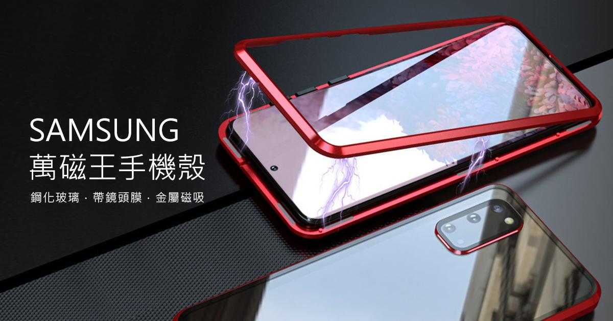 SAMSUNG S20/S20 PLUS/S20 ULTRA 萬磁王金屬磁吸自帶鏡頭膜鋼化玻璃手機殼(五色)