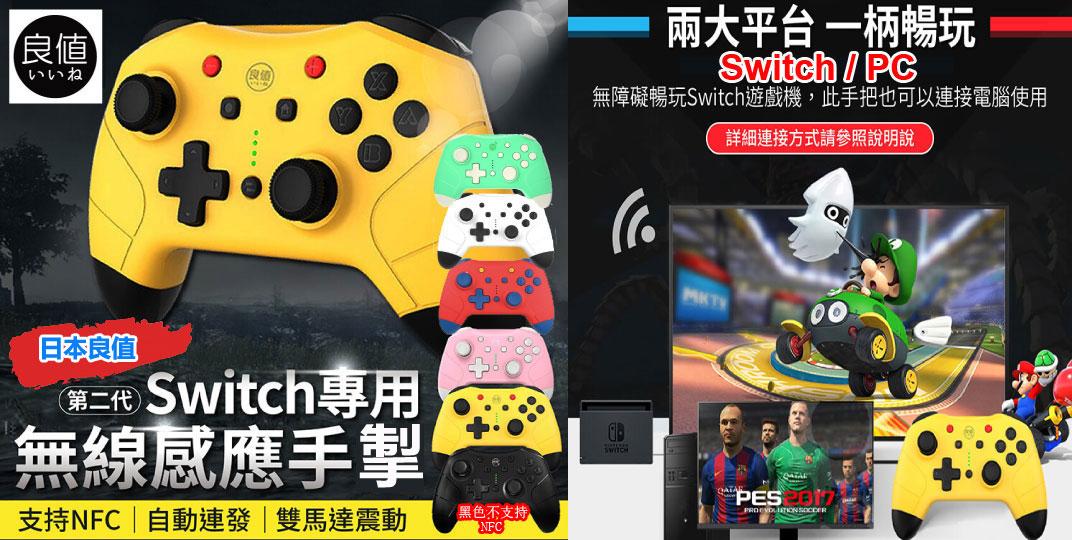 日本良值新款第二三代switch-pro無線感應手掣