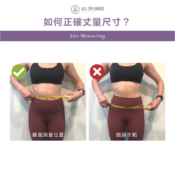 AS教妳如何量尺寸,小編示範正確版與NG版腰圍