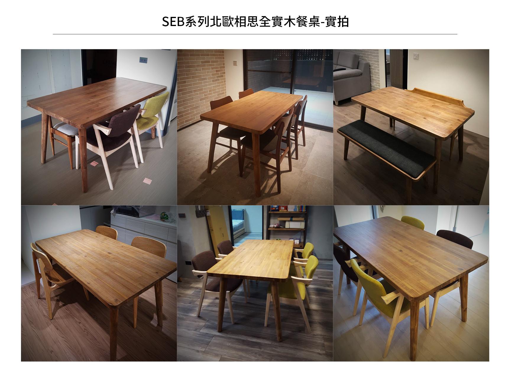 SEB系列-北歐相思全實木餐桌