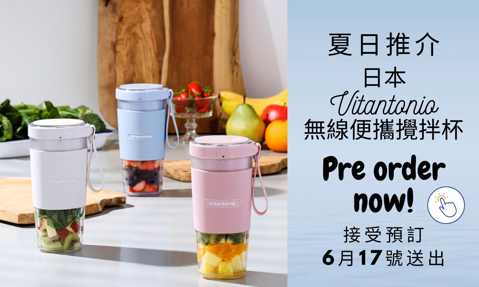 Vitantonio VBL-1000, Vitantonio Blender, Vitantonio 攪拌杯, 攪拌杯, 攪拌器, 無線攪拌杯