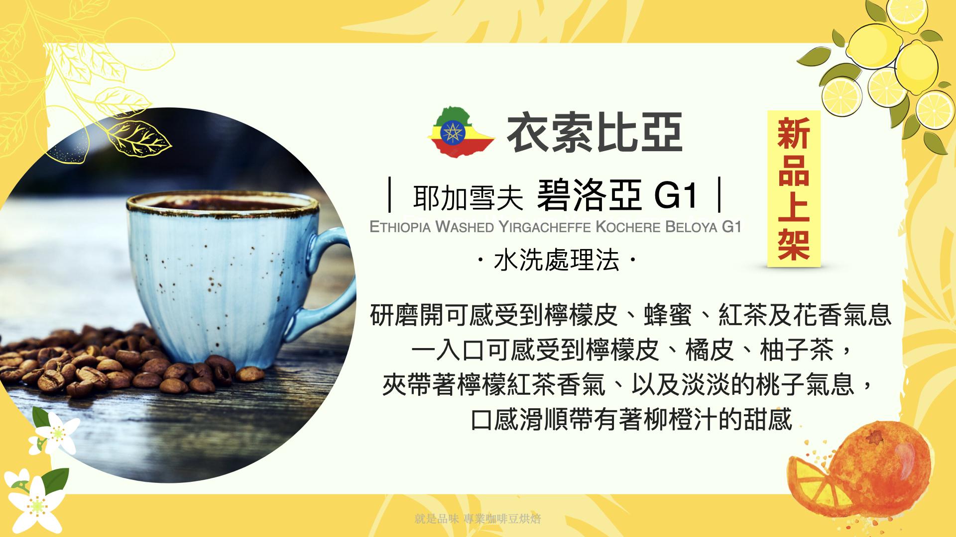 衣索比亞水洗處理法碧洛亞咖啡豆就是品味咖啡在台南安平