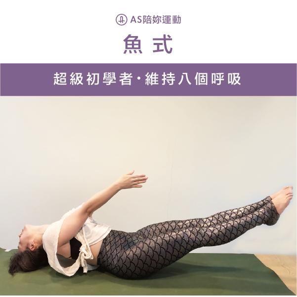 AS瑜珈褲創辦人Alice穿上閃亮美人魚踩腳褲示範魚式