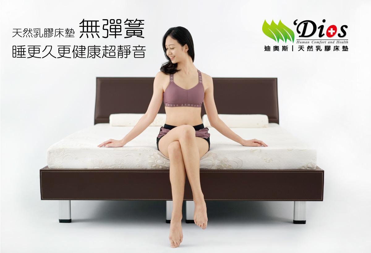 乳膠床墊推薦,乳膠床墊,天然乳膠,床墊