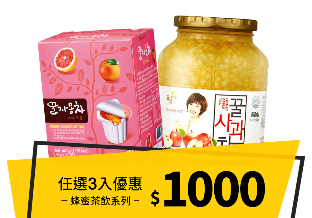 夏日解渴好物 韓國蜂蜜茶飲優惠