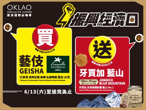 【振興經濟日】買藝伎綠標(半磅)送牙買加藍山No.1(半磅)