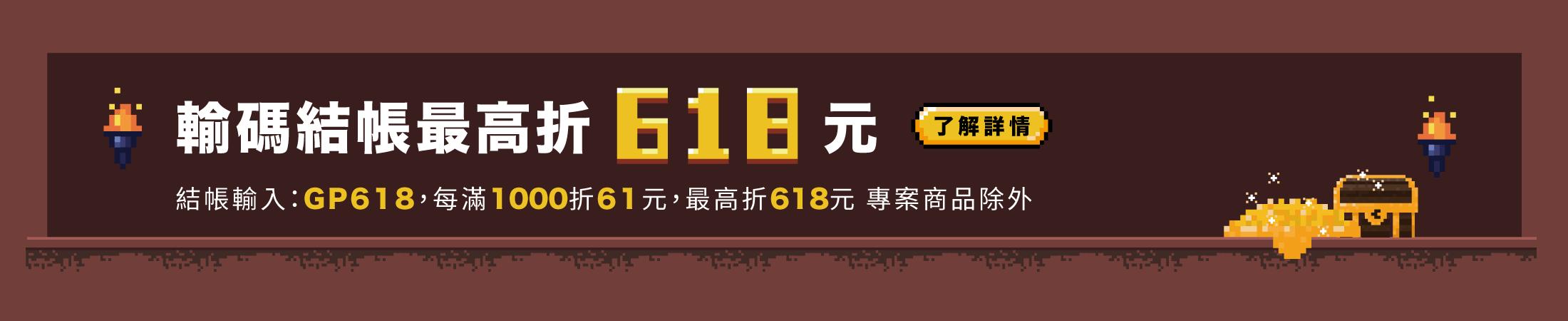 年中慶最高折618元