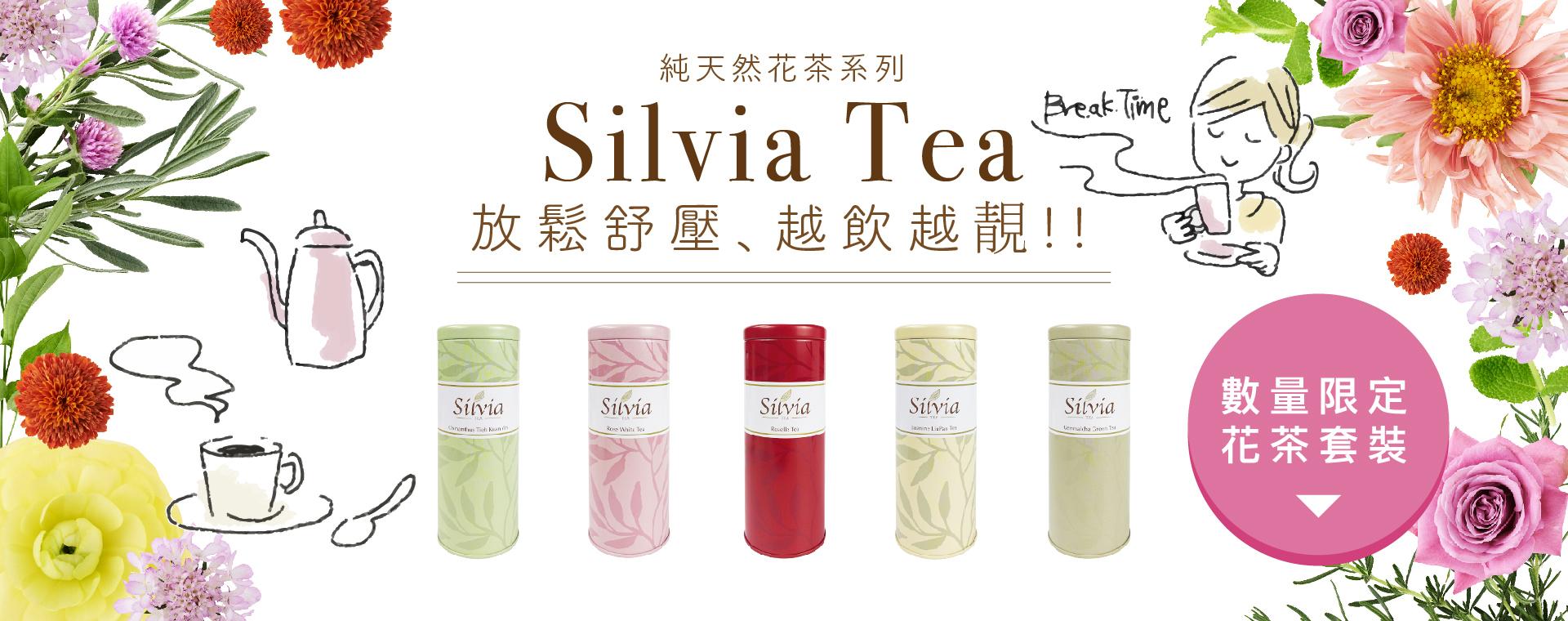 Silvia Tea 純天然花茶系列