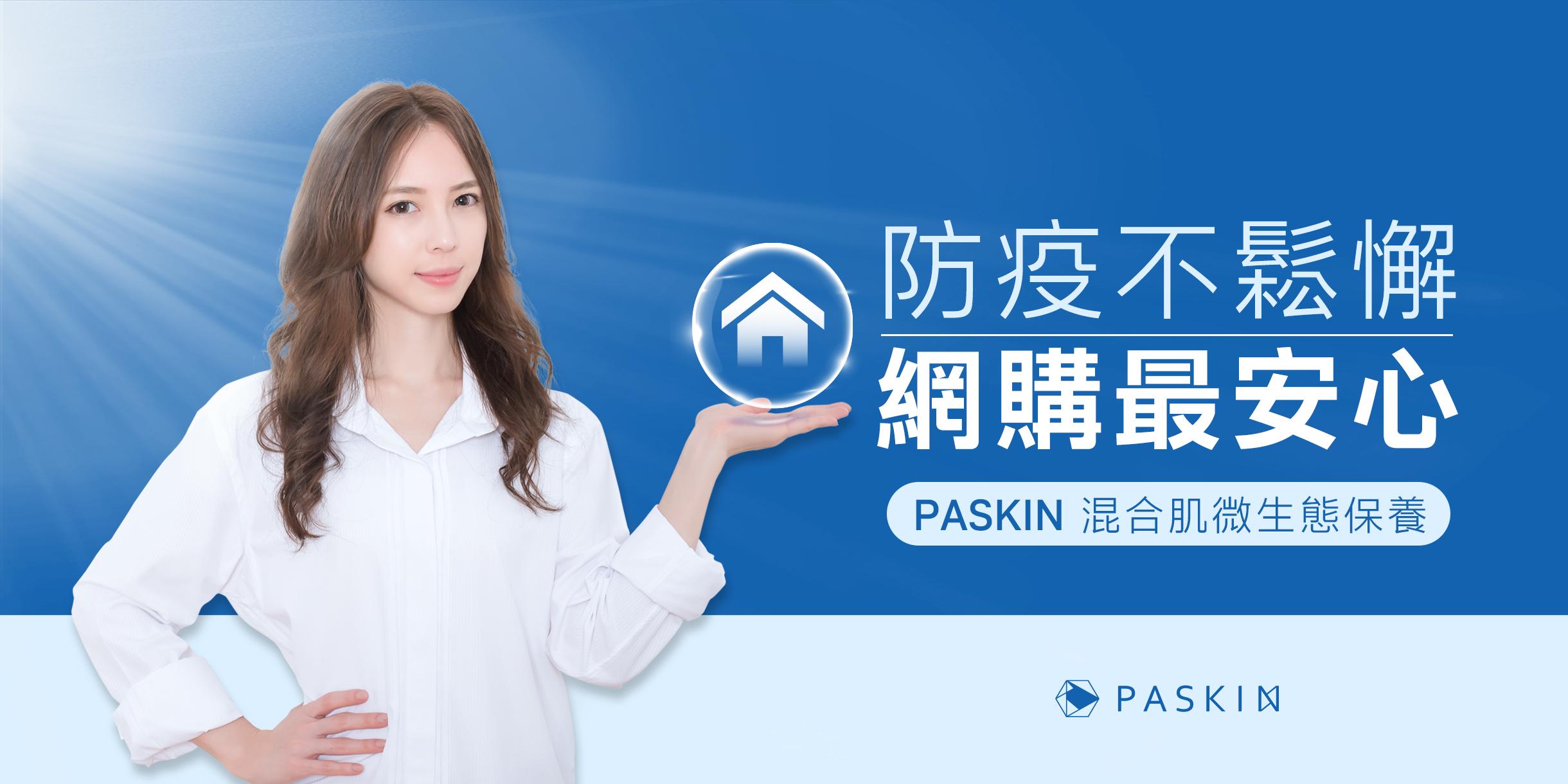 Paskin防疫不鬆懈 網購最安心