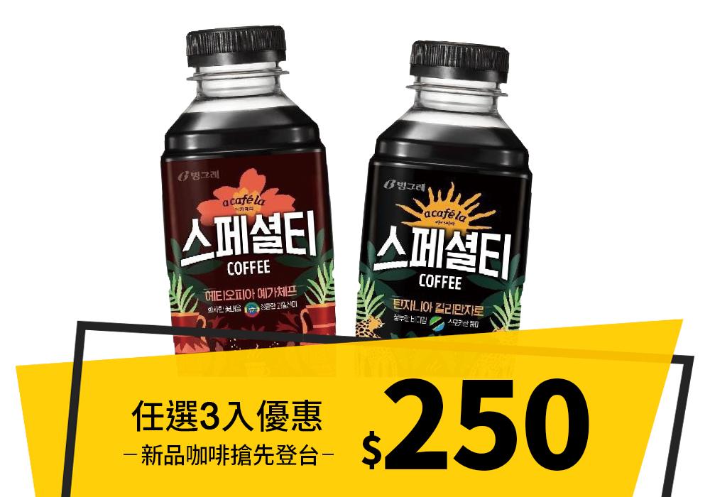 韓國新品咖啡~搶先登台