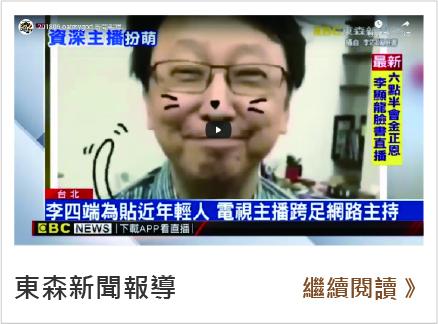 CAPTAIN Danny丹尼船長 - 媒體報導