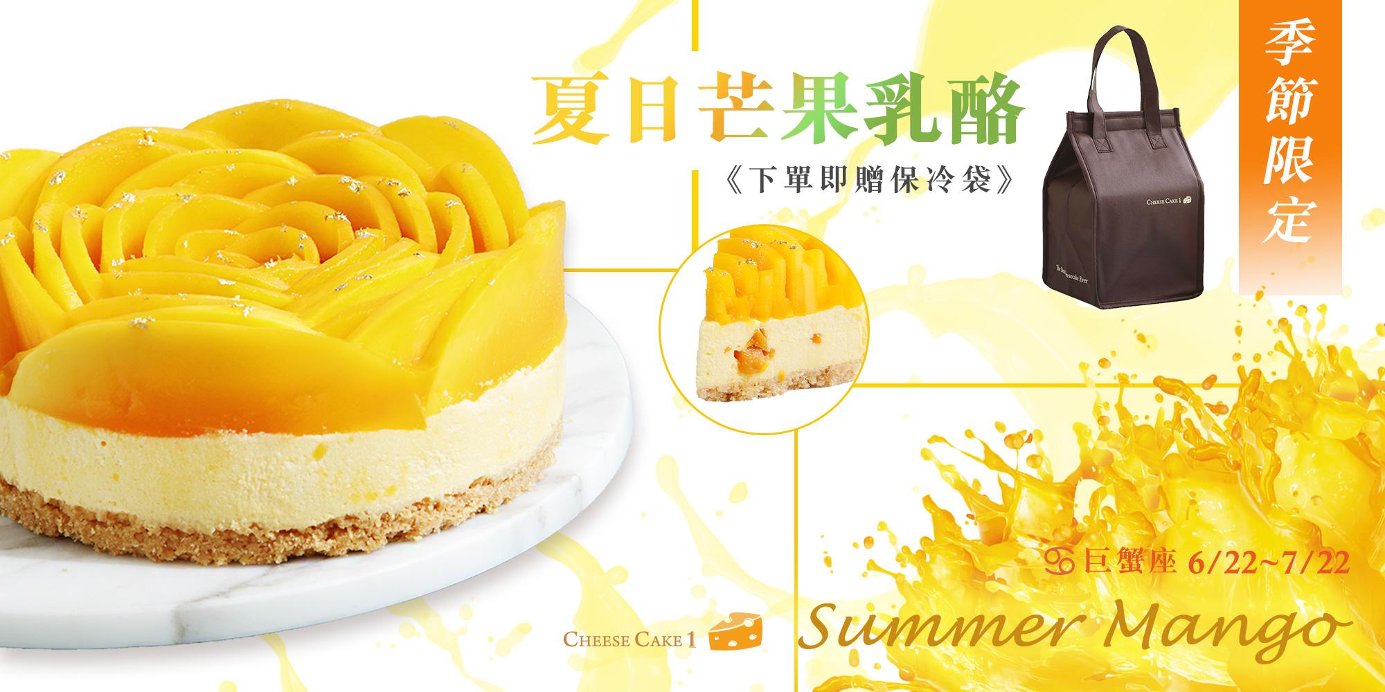 芒果,芒果蛋糕,生日蛋糕