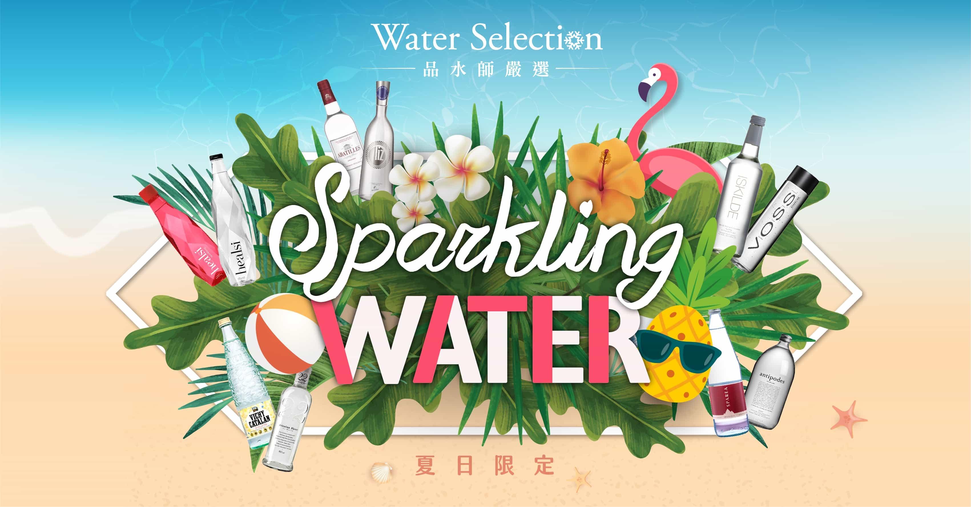氣泡水區|Water Selection品水師嚴選