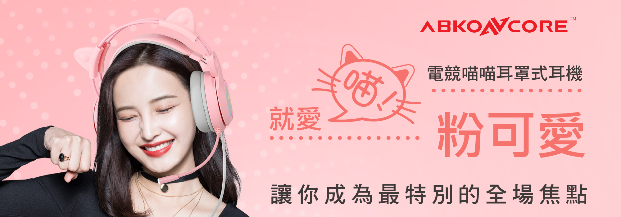 ABKONCORE,韓國耳機,貓耳耳機,電競耳機,粉紅耳機