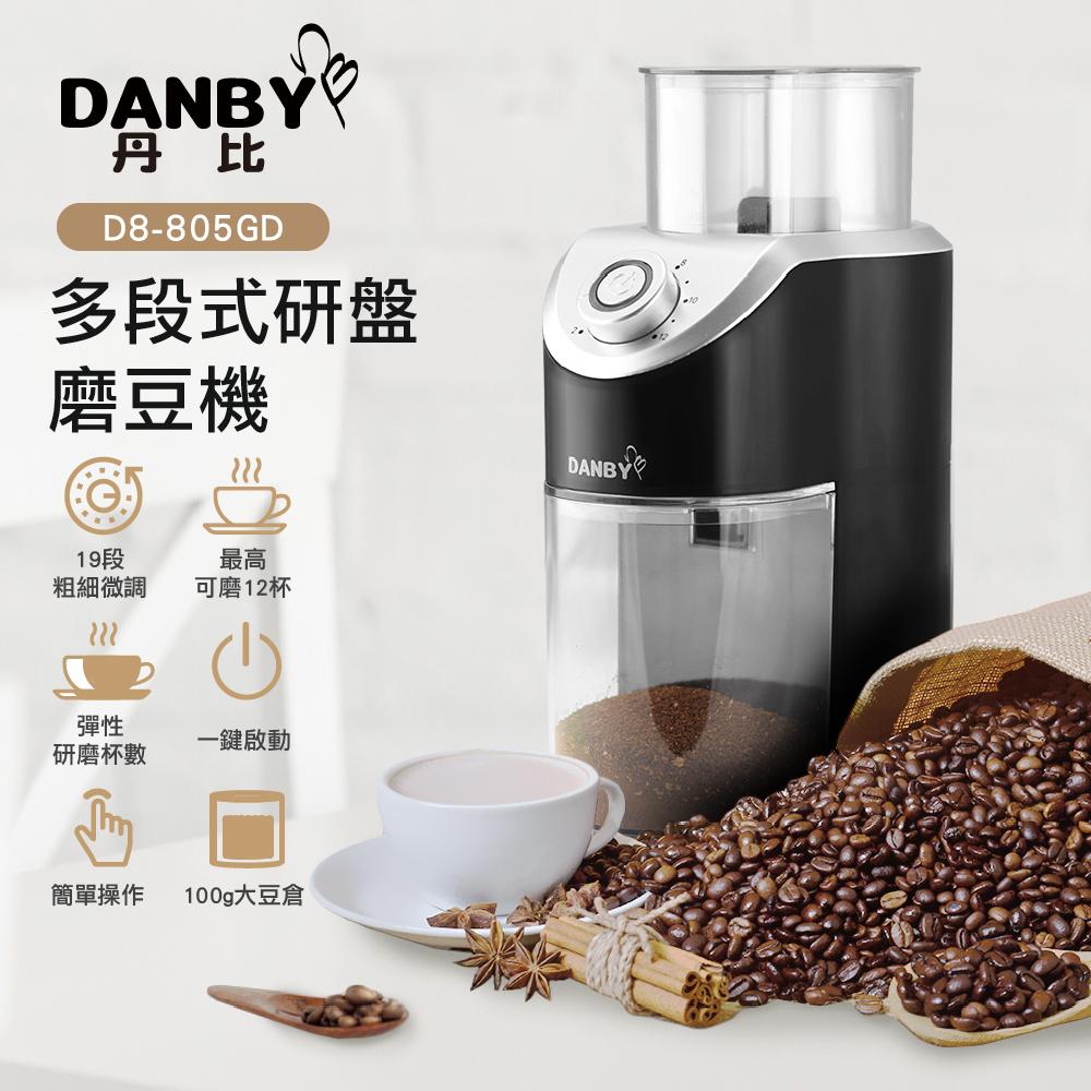 丹比DANBY-多段式研盤磨豆機-(DB-805GD)