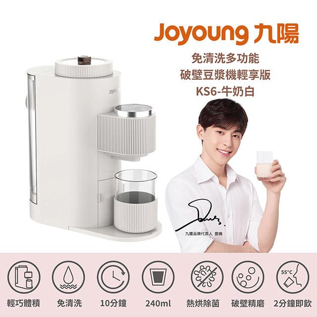 九陽-免清洗多功能破壁豆漿機DJ02M-KS6(牛奶白)