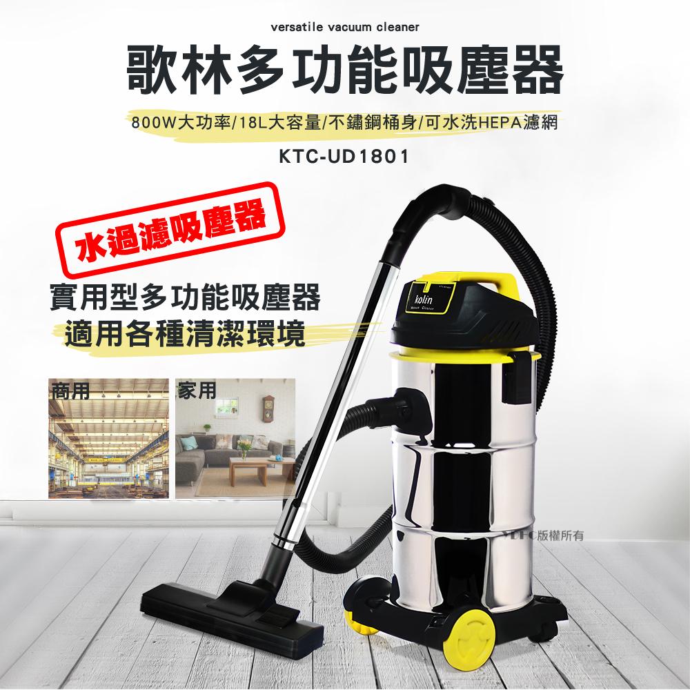 歌林kolin-歌林多功能乾濕吹吸塵器KTC-UD1801